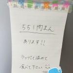 ジュエル名古屋冷蔵庫の張り紙